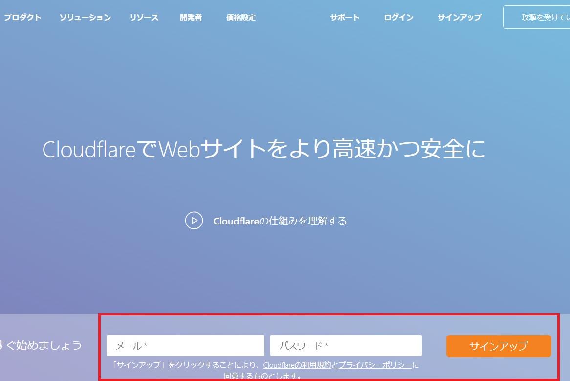 cloudflareお役立ち情報