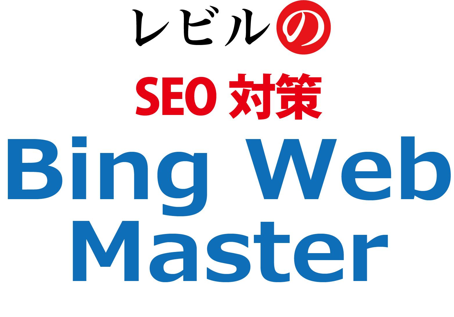 レビルのBingWebMaster