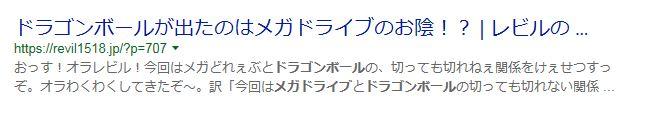 Bing検索「メガドライブ」
