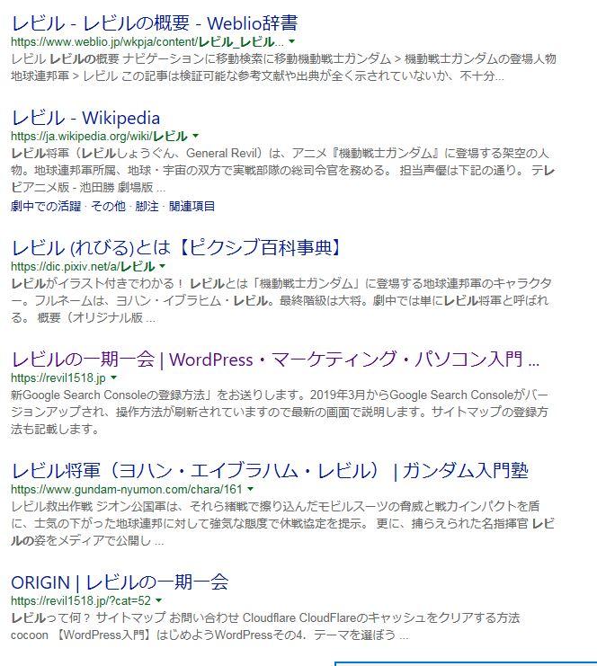 Bing検索「レビルの」