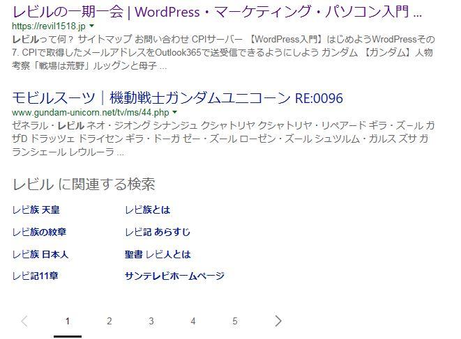 Bing検索「レビル」