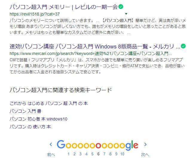 Google検索「パソコン超入門」