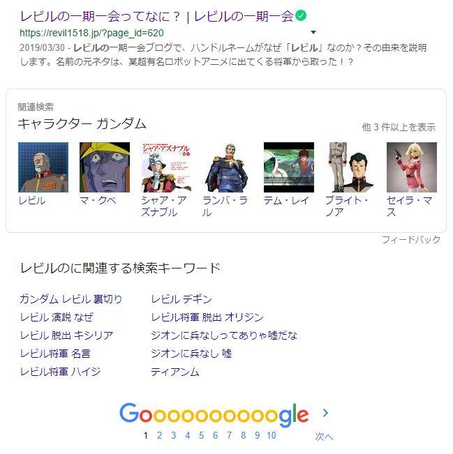 Google検索「レビルの」