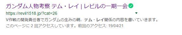 Google検索「テム・レイ 人物」