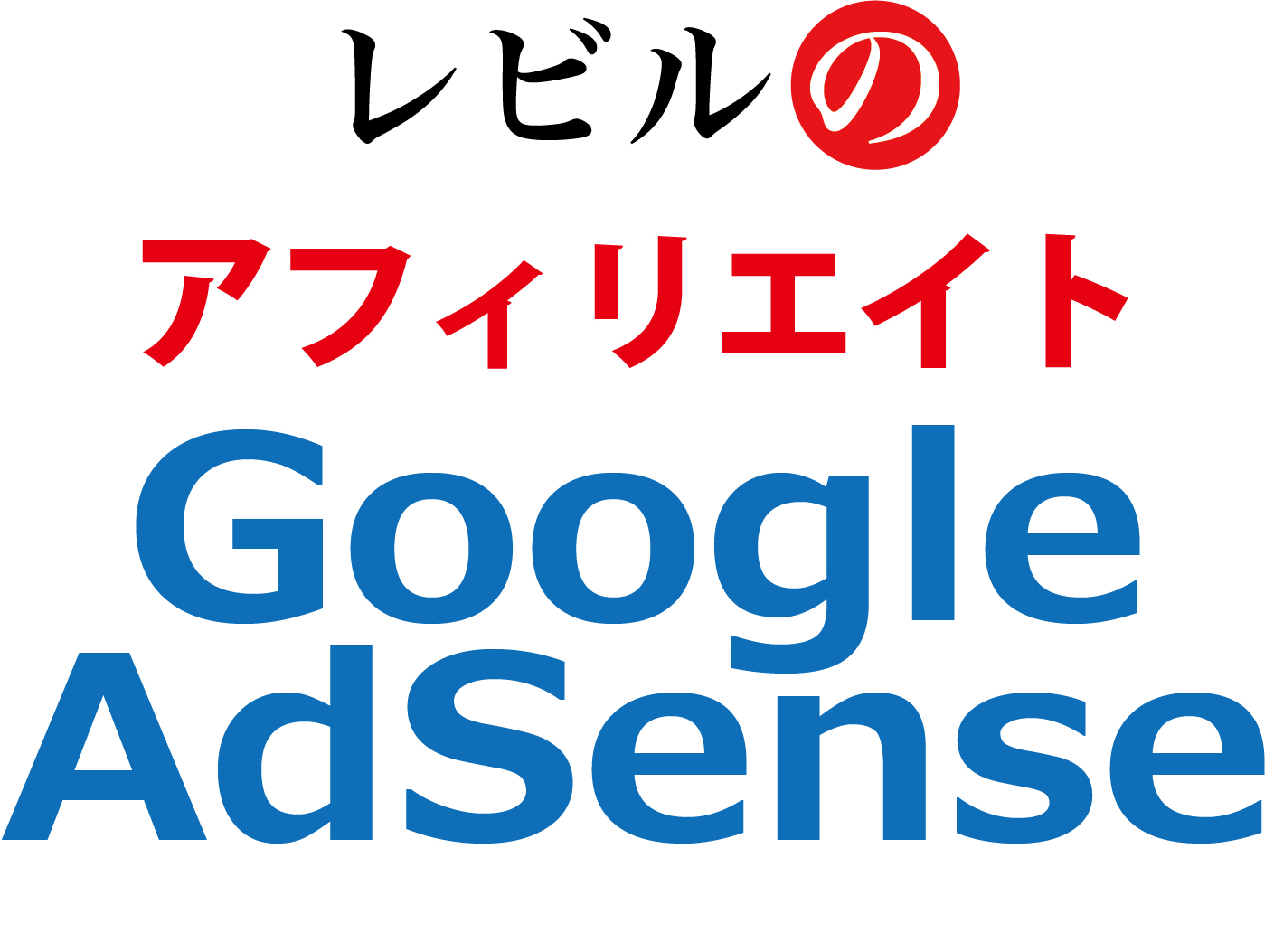 レビルのGoogleアドセンス