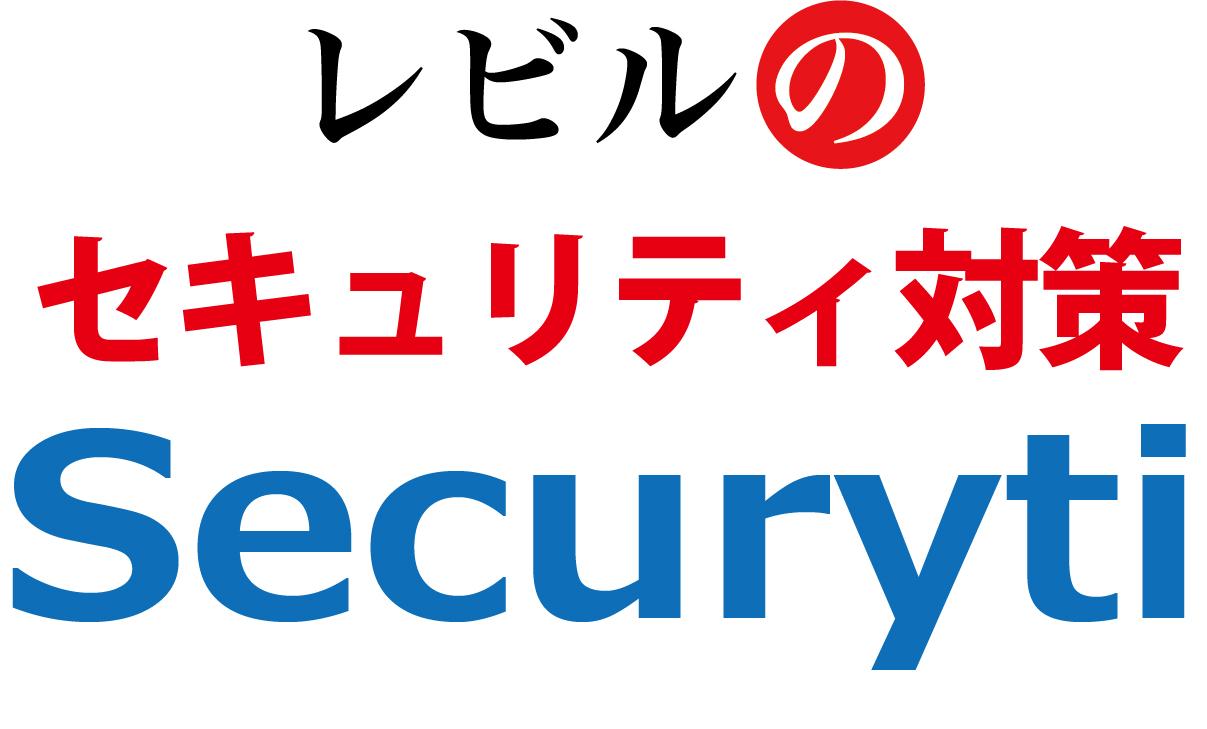 レビルのセキュリティ対策