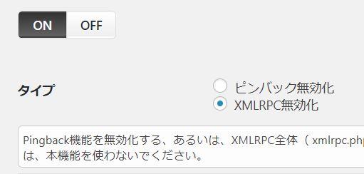 サイトガード XMLRPCの無効化