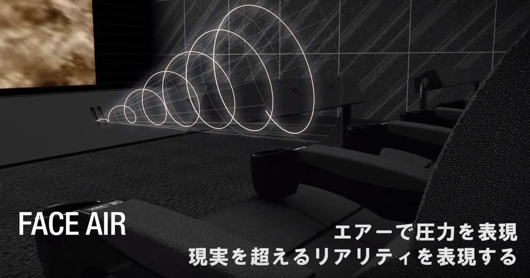 シネマサンシャイン4DX-3