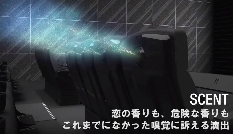 シネマサンシャイン4DX-5
