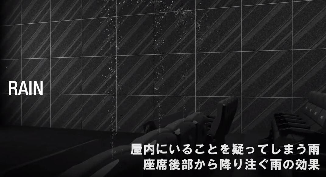 シネマサンシャイン4DX-9