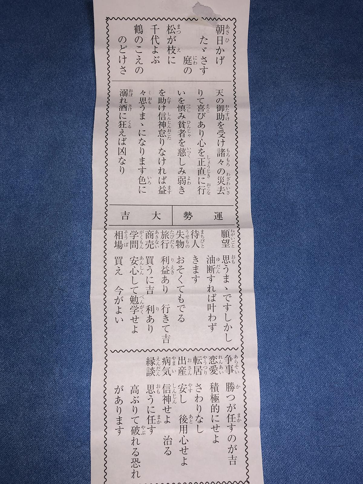 川越氷川神社 大吉