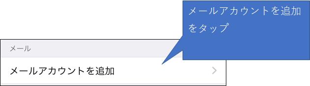 iPhoneで独自メールを送受信する方法-04