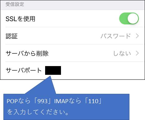 iPhoneで独自メールを送受信する方法-08